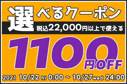 1100円OFFクーポン