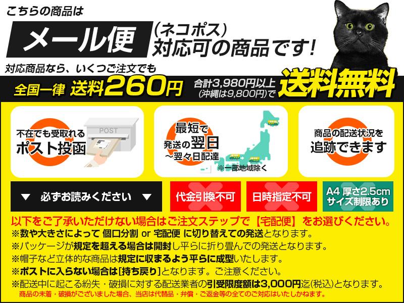 ネコポス対応可能260円