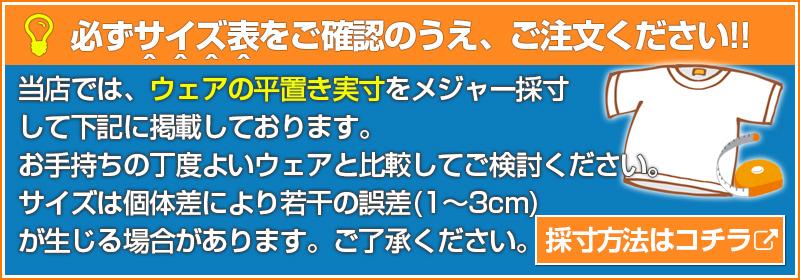 ■サイズ表■単位:cm